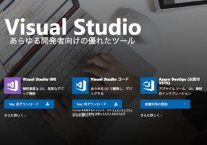 Windowsアプリ開発