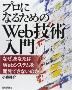プロになるめのWeb技術入門