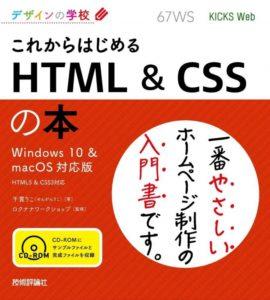 これからはじめる HTML &CSSの本