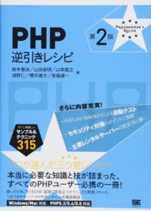 PHP逆引きレシピ