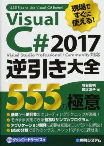 Visual C# 2017逆引き大全 555の極意