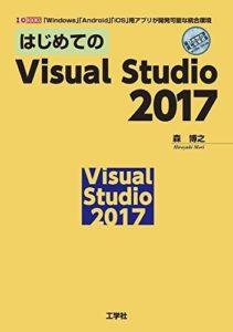 はじめてのVisualStudio2017