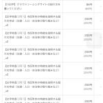 クラウドソーシング初月(2015年10月)の収入の途中経過