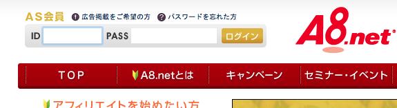 A8.netの画面