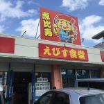 豊見城のガッツリ沖縄食堂「えびす食堂」