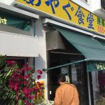 首里にある人気沖縄食堂「あやぐ食堂」に行ってきました!