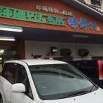 沖縄市にあるがっつり食堂「味好み」