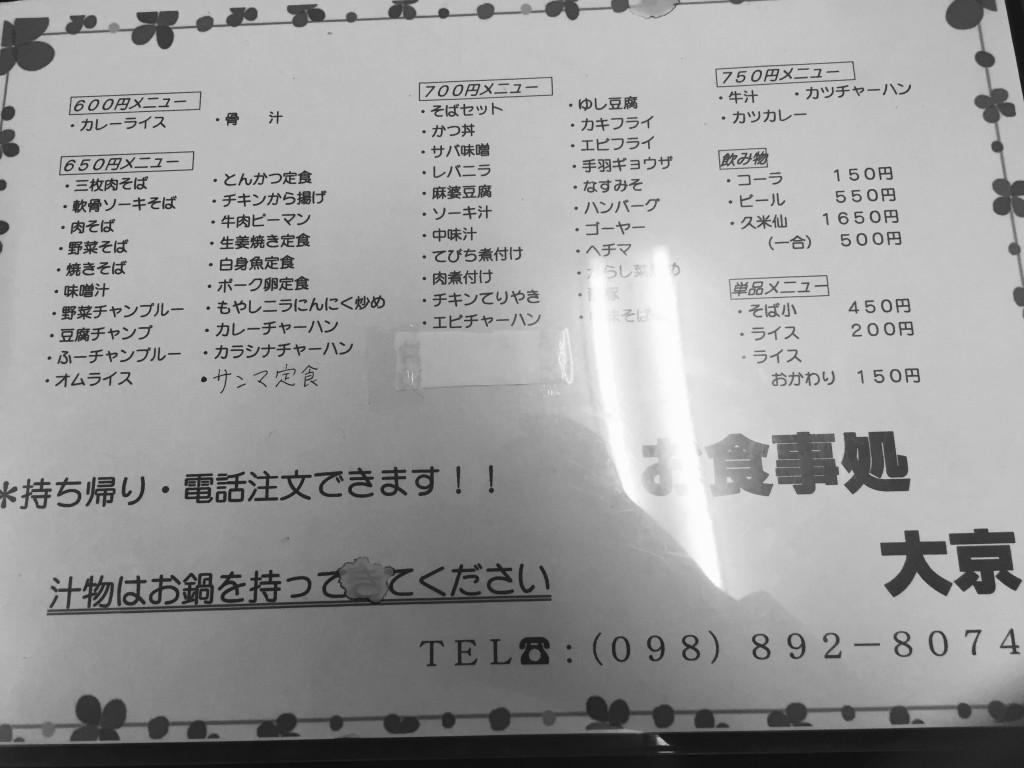 大京のメニュー