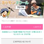 人気のオンラインサロン「ヨッセンスクール ブログ科」に登録してみました