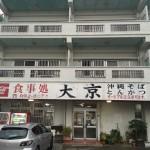 宜野湾にある沖縄食堂「食事処 大京」に行ってきました。