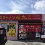中部のガッツリ大盛り食堂 沖縄市「ビック大ちゃん 美里店」に行ってきました