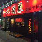 沖縄でおすすめの豚骨ラーメン店「ラーメン暖暮」に行ってきました!