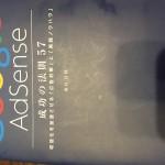 アドセンスで収益アップできるか?「Google AdSense 成功の法則57」レビュー