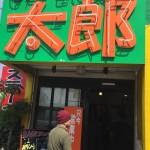 沖縄でも老舗の喫茶店 浦添「喫茶レストラン 太郎」で作戦会議をしてきた