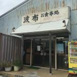沖縄デカ盛り食堂の聖地に挑戦!那覇「波布食堂」