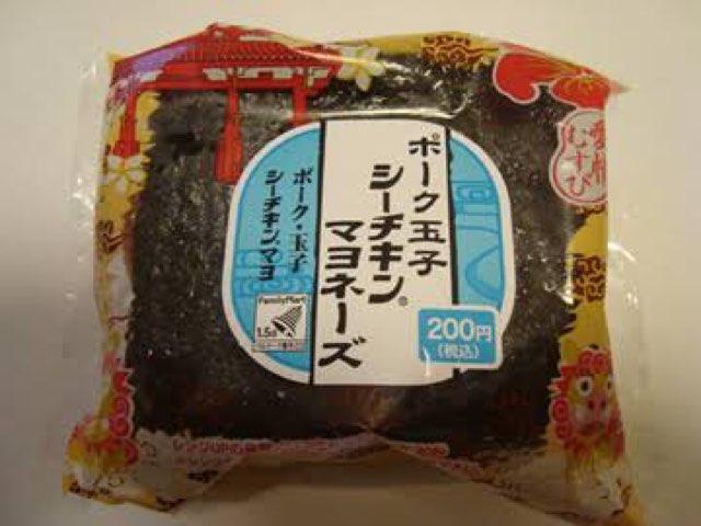 沖縄ファミリーマートのポーク玉子 シーチキンマヨネーズ