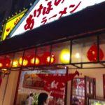 多すぎるメニューに圧倒される沖縄食堂!那覇「あけぼのラーメン」
