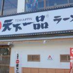 やみつきになる衝撃的なこってりスープ!沖縄 ラーメン「天下一品」