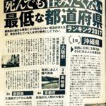 沖縄移住の現実「死んでも住みたくない最低な都道府県」で1位に…