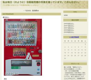 自動販売機ブログ