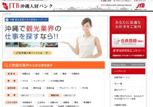 JTB沖縄人財バンク