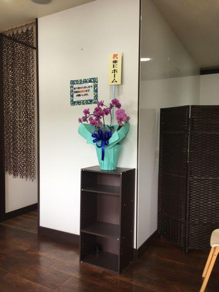 つけ麺専門店サザン お祝いのお花