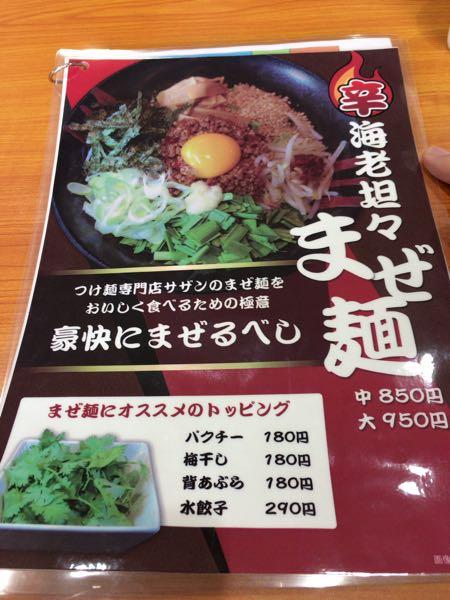 つけ麺専門店サザン 辛海老坦々まぜ麺