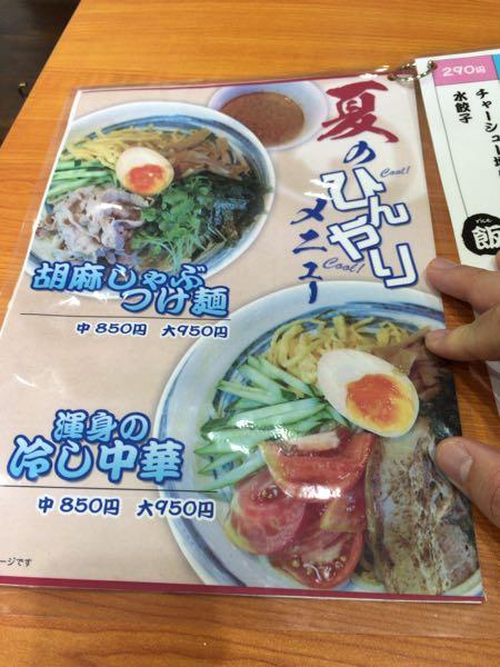 つけ麺専門店サザン 夏限定メニュー