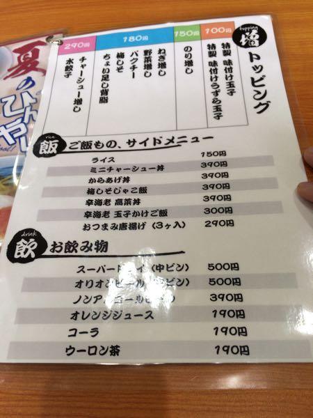 つけ麺専門店サザン トッピング サイドメニュー お飲み物