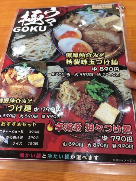 つけ麺専門店サザンのメニュー