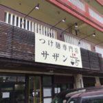 沖縄 浦添市に新規ラーメン店がオープン!「つけ麺専門店 サザン」