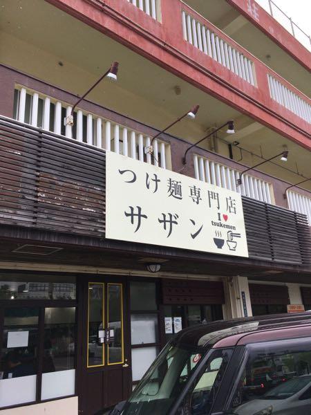 つけ麺専門店サザンの外観