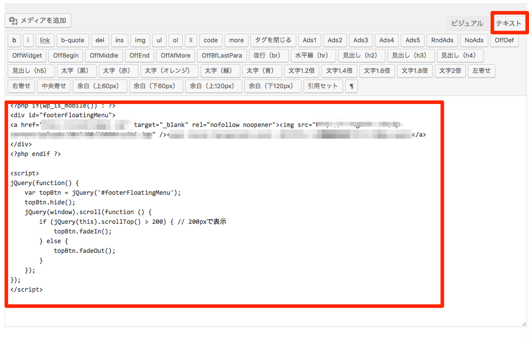 テキストモードにしてからコードを追加する