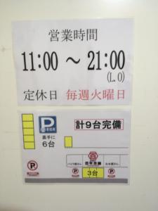百年本舗 沖縄西原店 営業時間と定休日