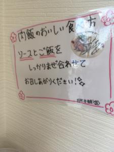 百年本舗 沖縄西原店 肉飯のおいしい食べ方