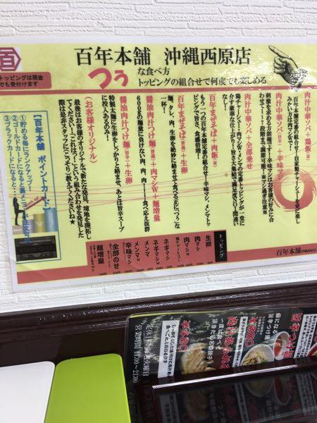 百年本舗 沖縄西原店 通な食べ方 トッピングの組み合わせで何度でも楽しめる