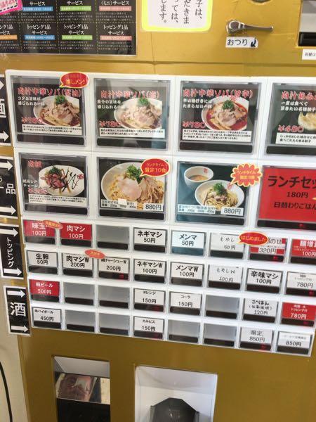 百年品質 沖縄西原店 食券販売機