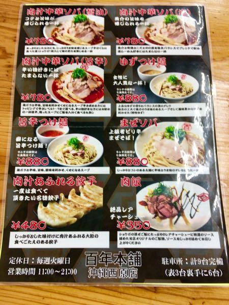 百年品質 沖縄西原店 メニュー