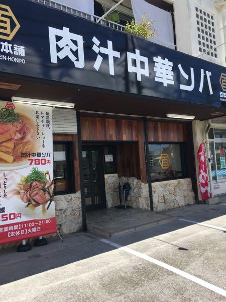 百年本舗 沖縄西原店 外観
