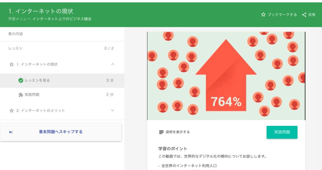 googleデジタルワークショップ学習画面