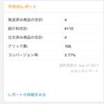 Amazonアソシエイト2017年9月の収益