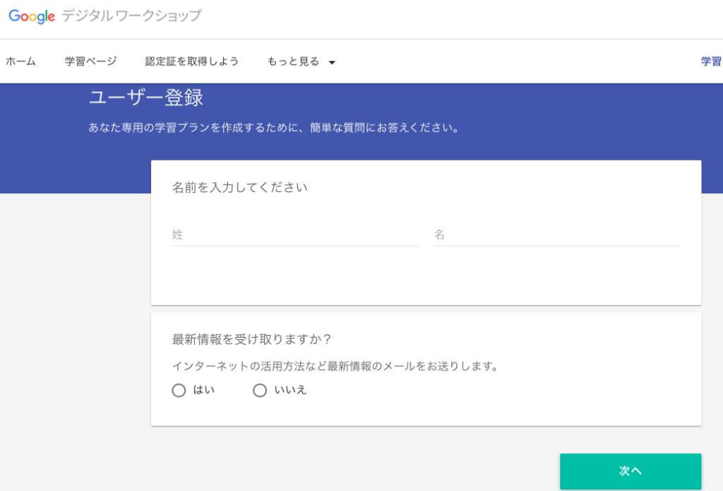 Googleデジタルワークショップ ユーザ登録画面