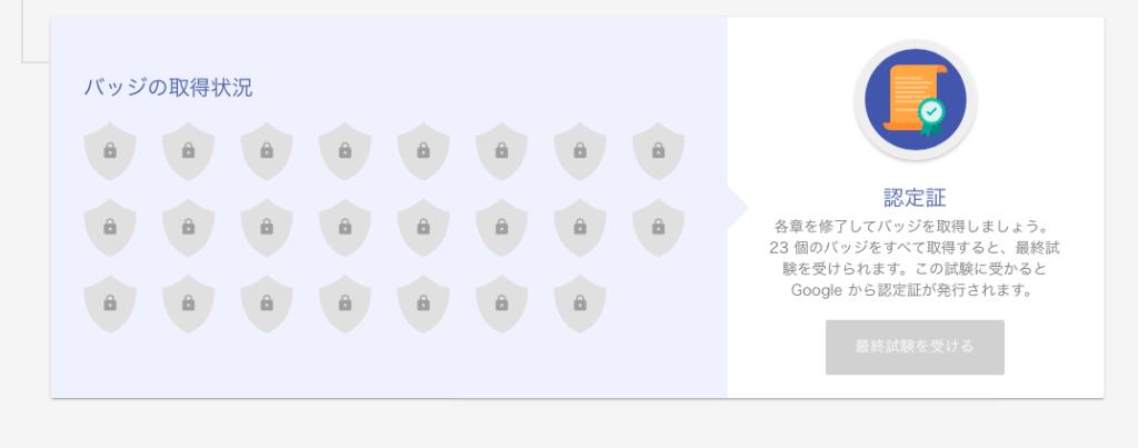 googleデジタルワークショップ バッジの取得状況
