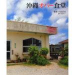 沖縄の食堂に興味のある方は必読!「沖縄オバー食堂」