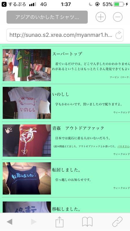アジアのいかしたTシャツ