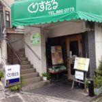 沖縄の那覇にあるデカ盛喫茶店?!「喫茶くりすたる」