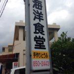 豆腐料理が売りの沖縄オバー食堂! 豊見城市「海洋食堂」