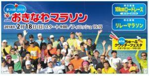 沖縄のマラソン大会