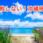 地元民が教える失敗しない沖縄移住たった1つのポイントとは?