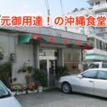 一度は絶対食べておくべき!地元民が教える地元御用達の沖縄食堂17